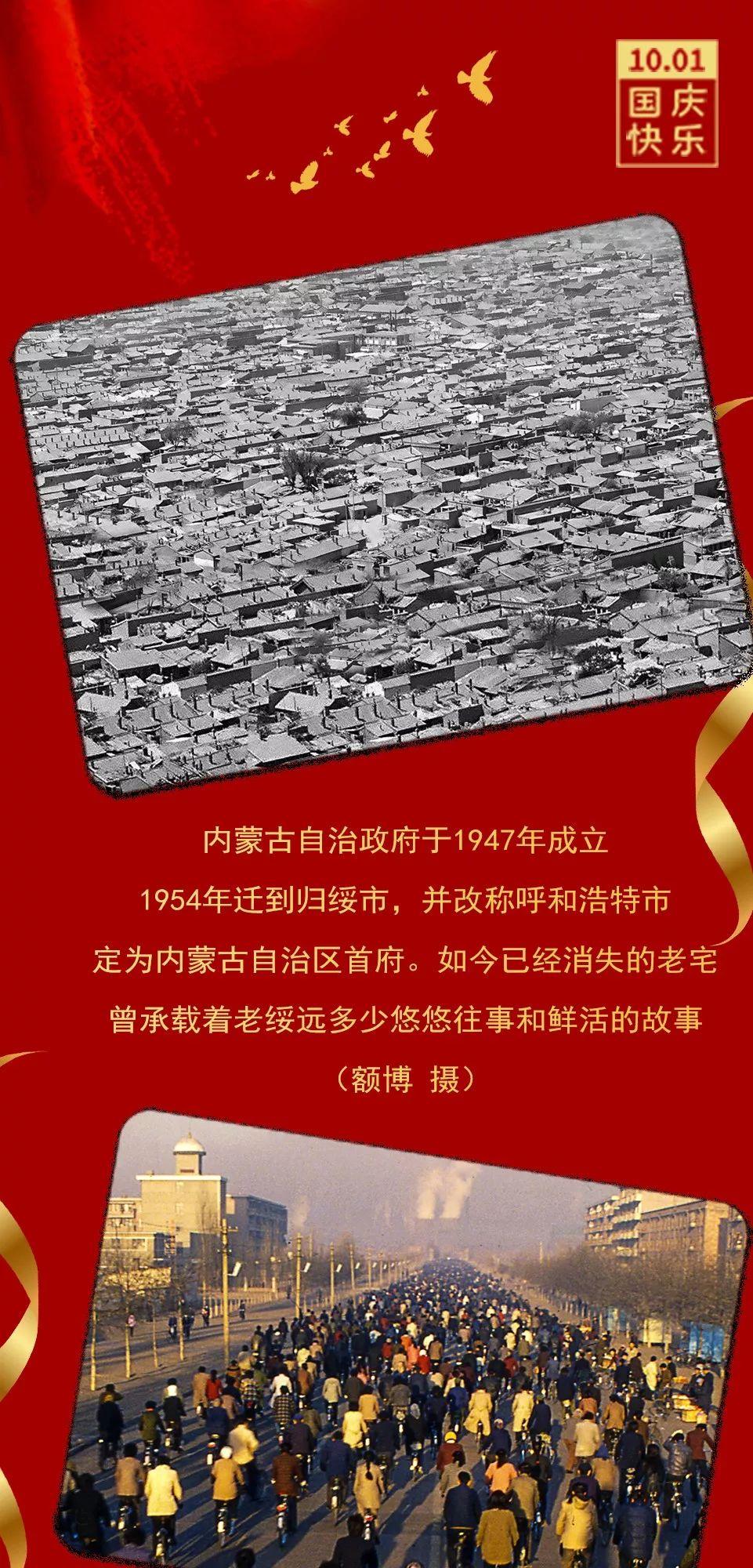 来,带你看看70年内蒙古老照片