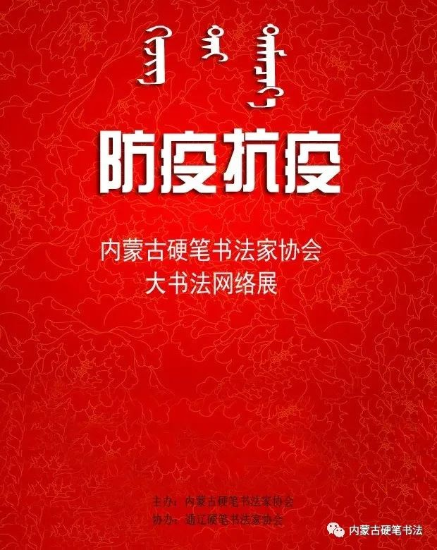 内蒙古硬笔书法家协会大书法网络展