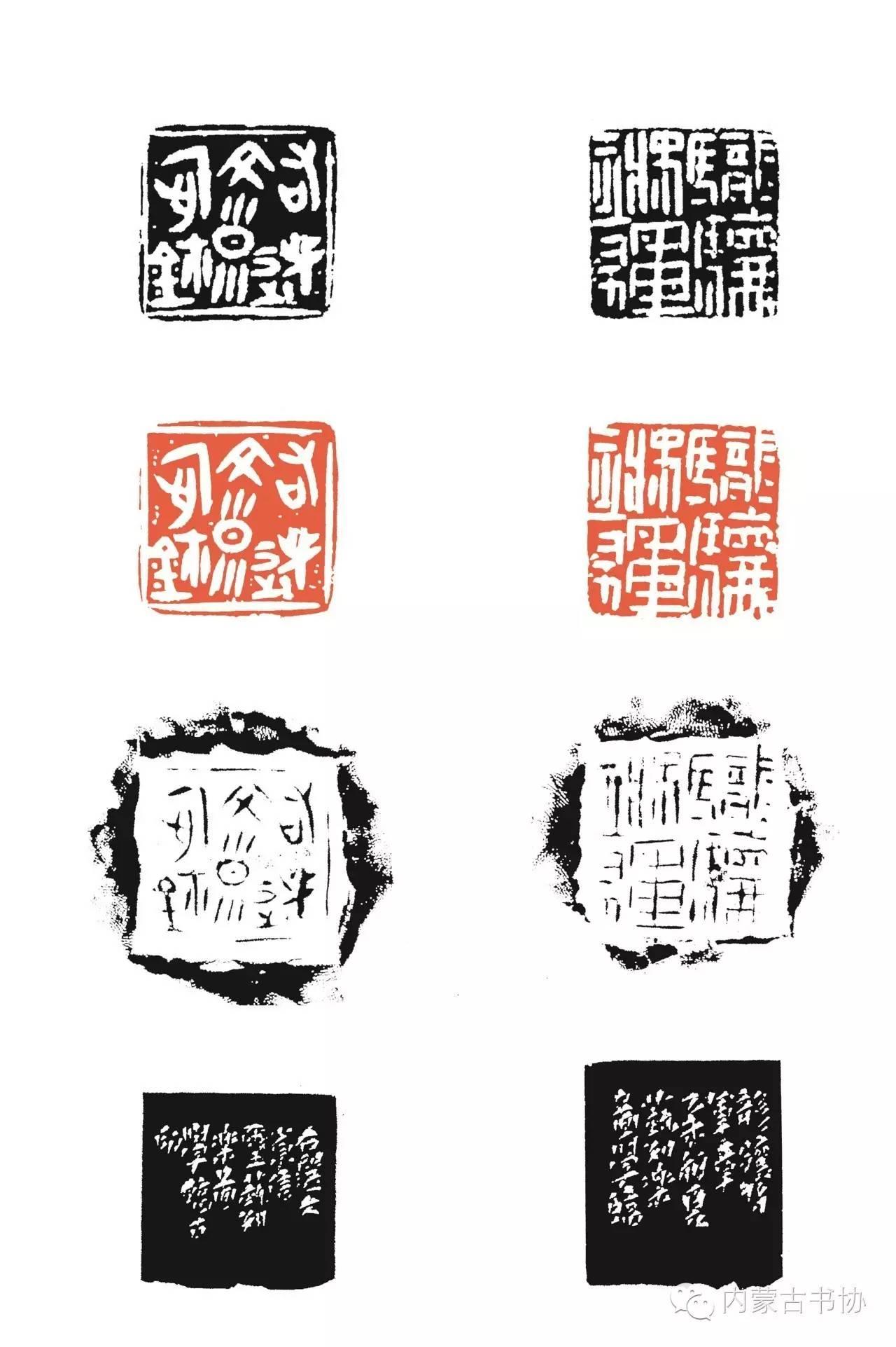 内蒙古书法家协会书家推荐系列之艺如乐图书法艺术赏析