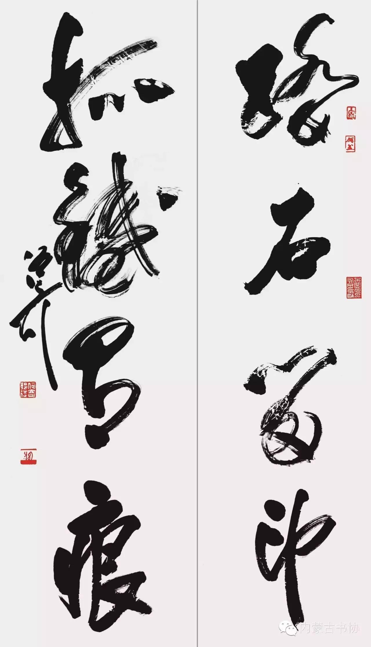 书家风采|内蒙古书法家协会书家推荐系列之何奇耶徒书法艺术赏析