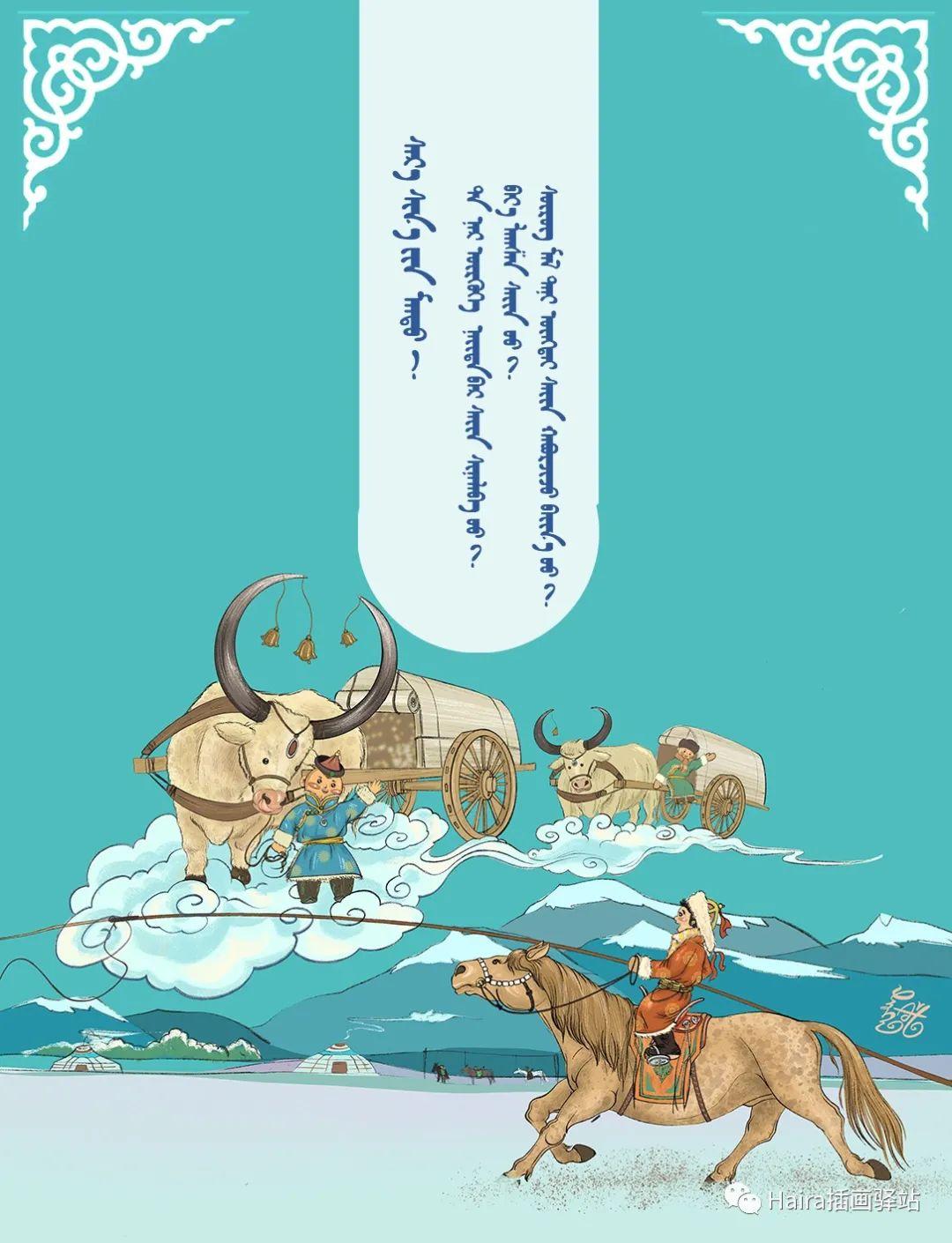 插画展 | 插画师 · 查干萨日的问候