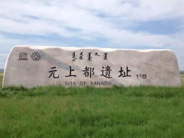 内蒙古唯一世界文化遗产在这里,纪录800年蒙元历史的沧桑