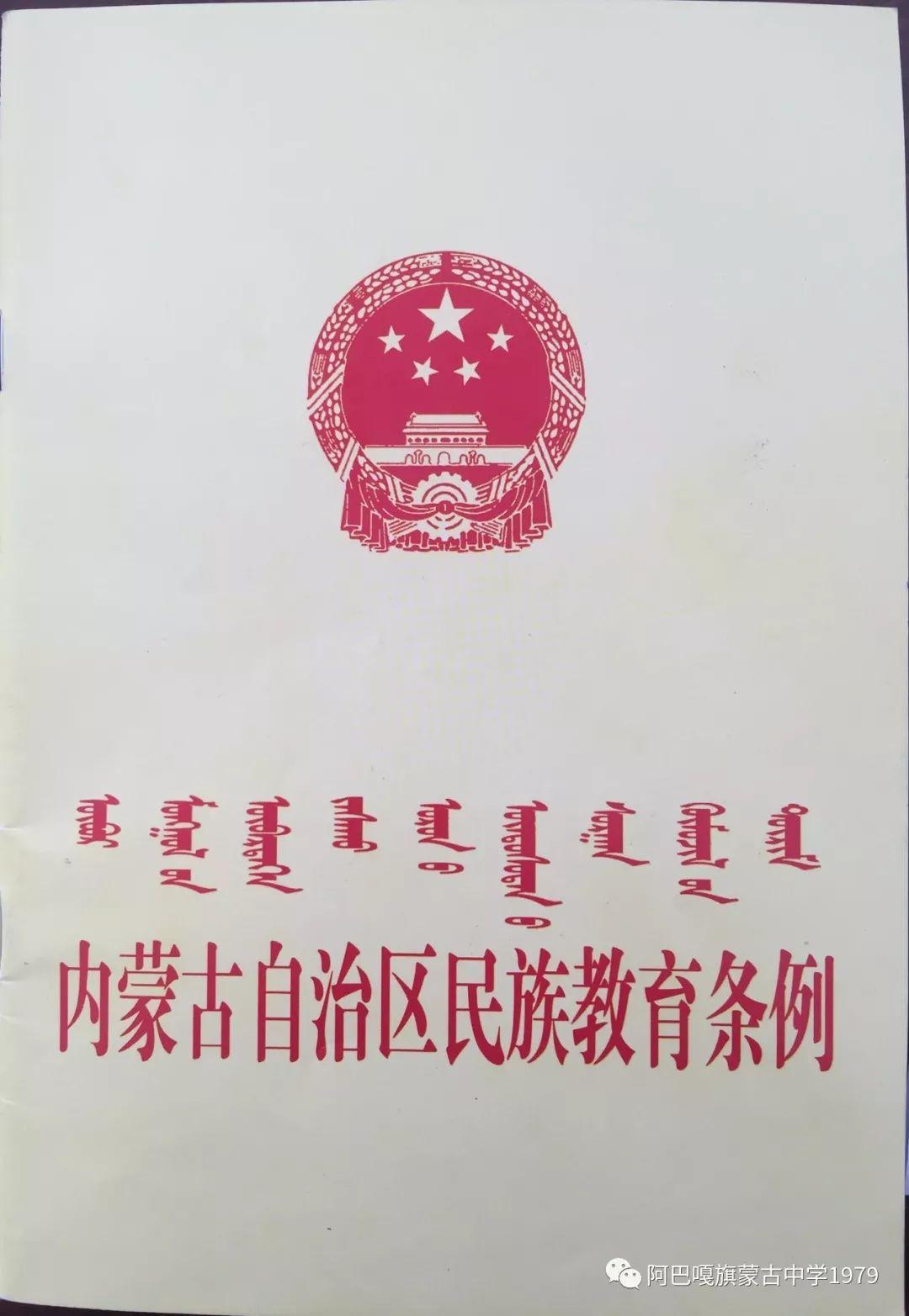 内蒙古自治区民族教育条例(蒙古文)