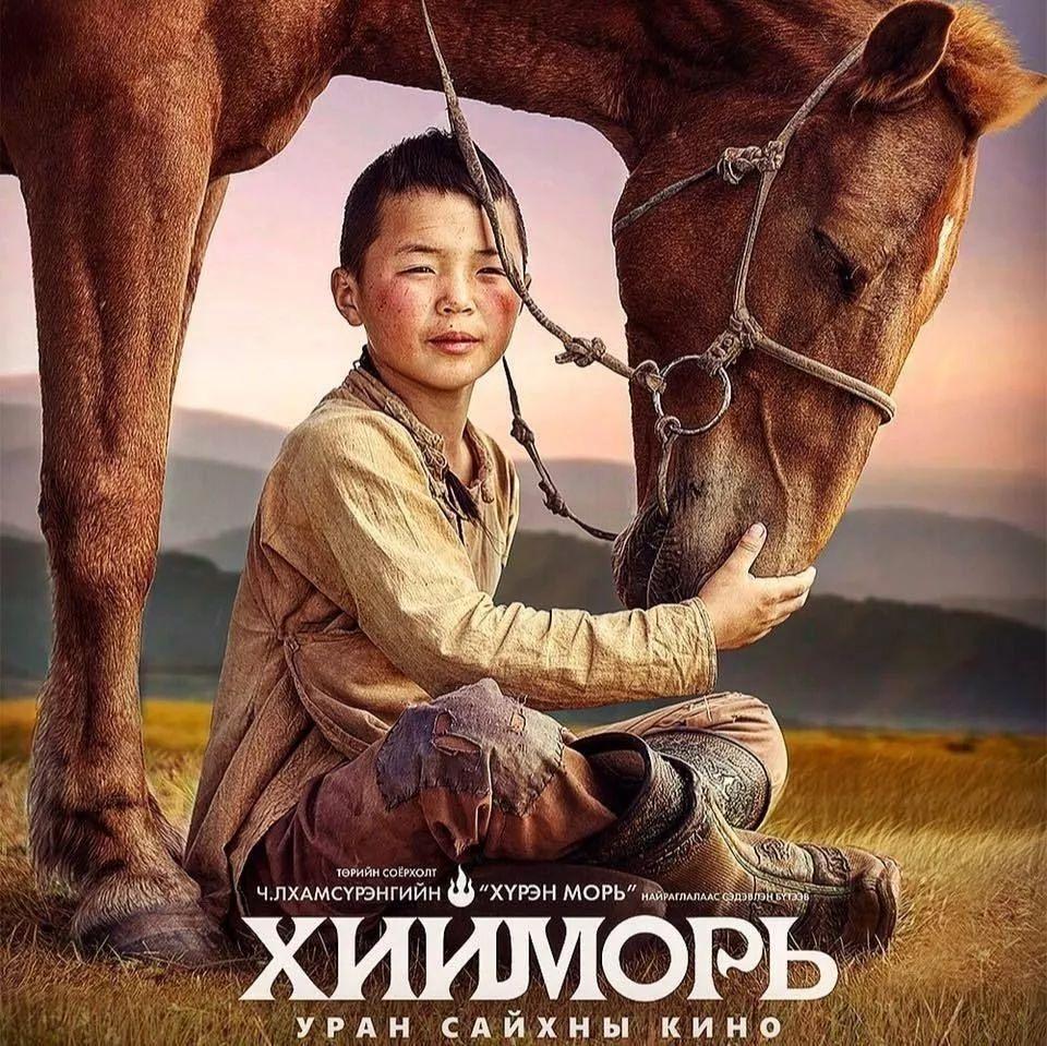 蒙古电影《Khiimori》完整版视频来了!