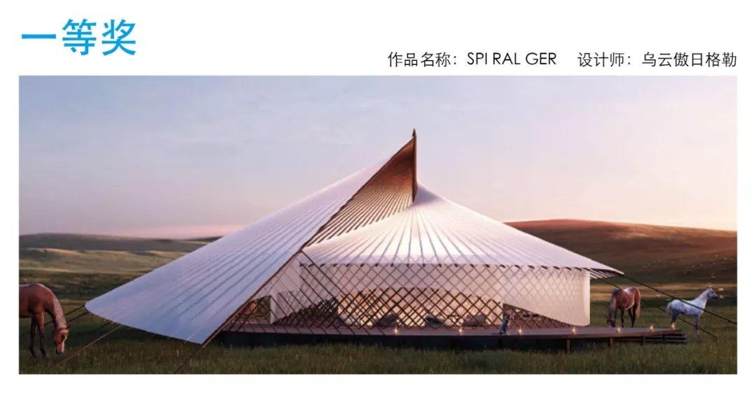 2019年内蒙古蒙古包设计大赛获奖作品公布