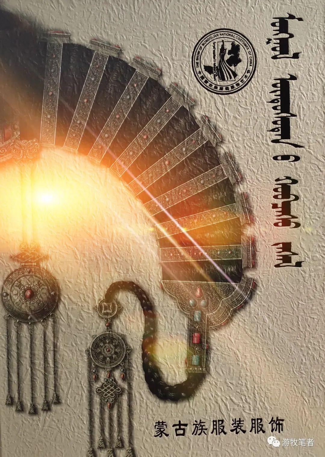 【新书推荐】珍藏级别图册-《蒙古族服装服饰》