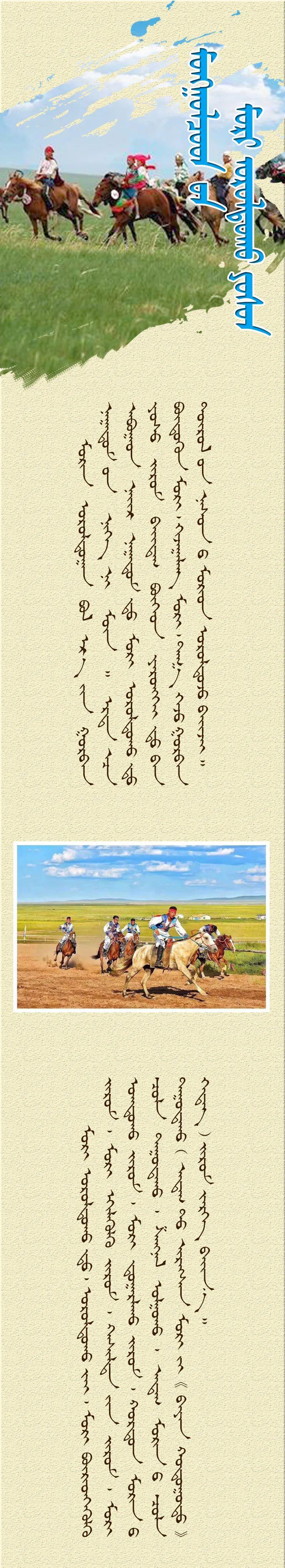 蒙古男儿三艺 • 赛马习俗