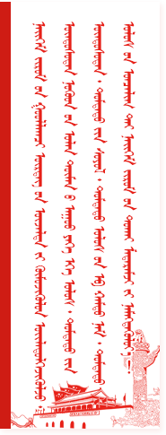关于铸牢中华民族共同体的蒙汉标语