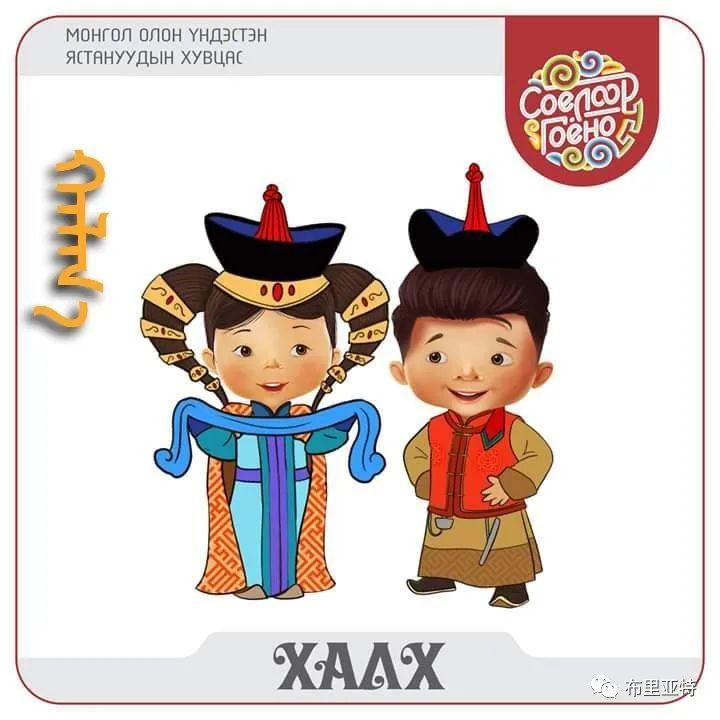 蒙古国各部族的传统服饰卡通人物设计