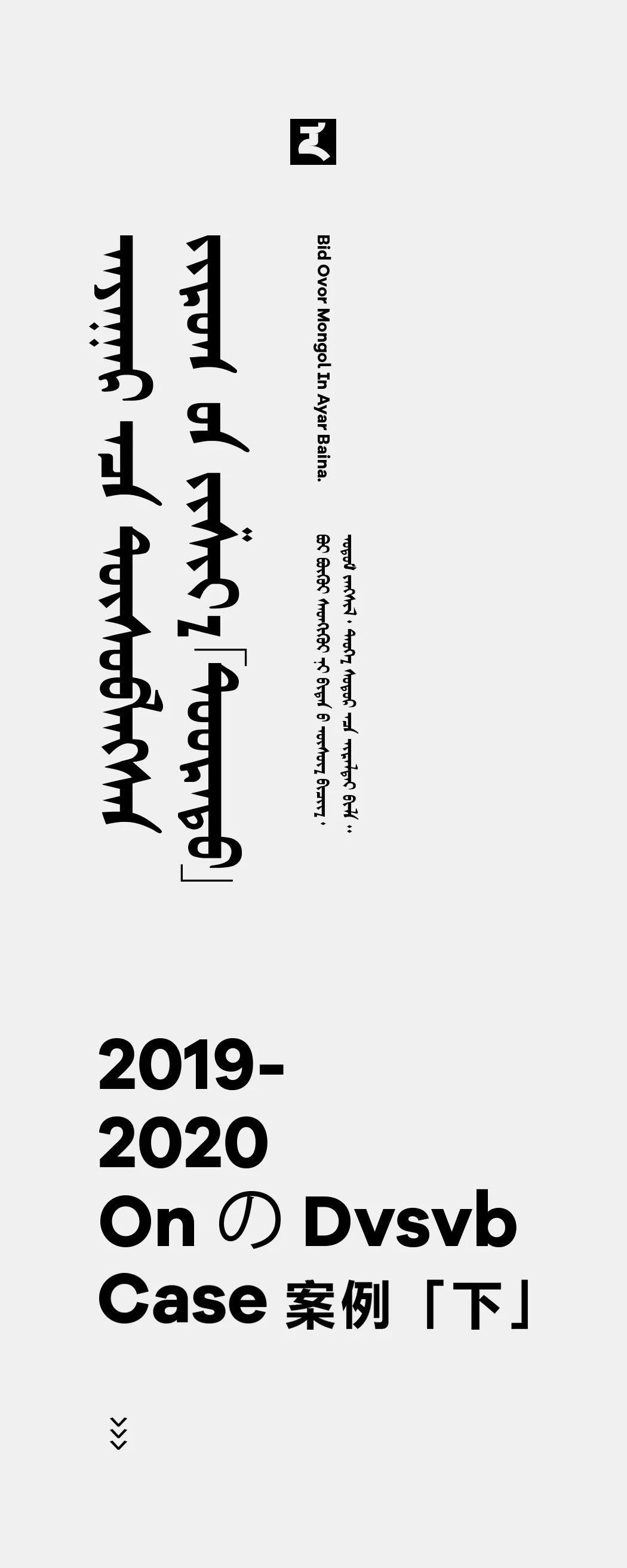 Ayar in 2019-2020 On の Dvsvb (下)