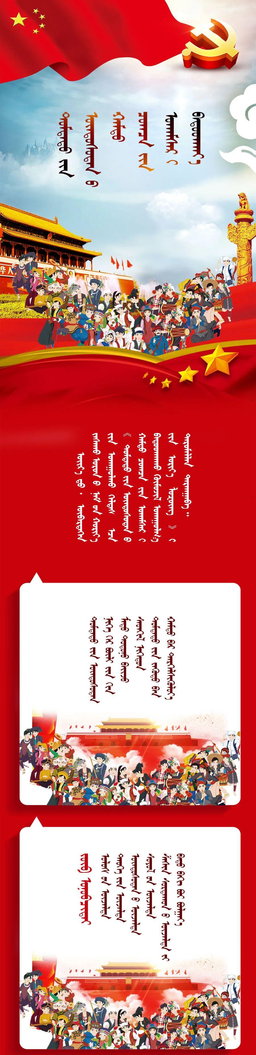 铸牢中华民族共同体意识—— 宣传标语(蒙古文)
