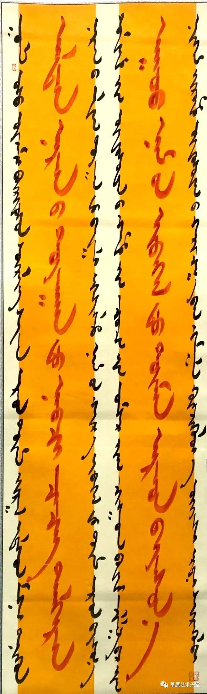 """通辽市首届""""铸牢中华民族共同体意识""""书法展作品(三)"""