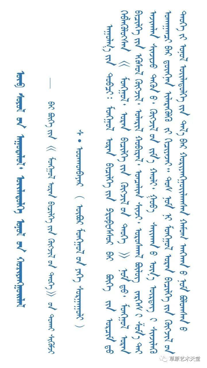 评白布和《蒙古文书法发展史》