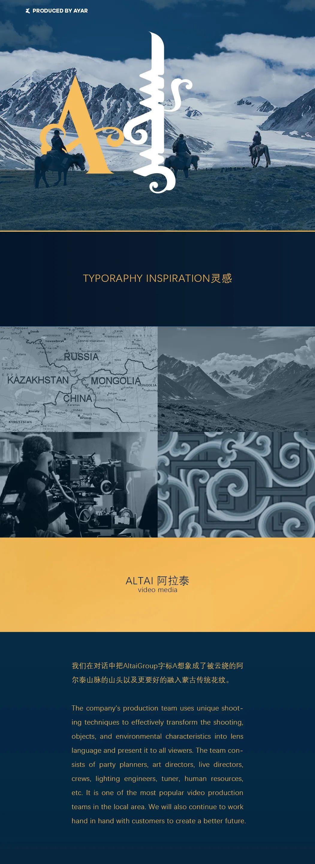 Altai Logo字标的蒙古文和蒙古花纹